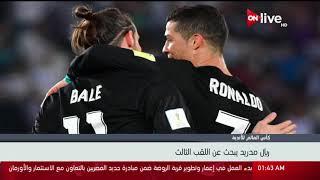 ريال مدريد يبحث عن لقبه الثالث بكأس العالم للأندية