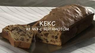 кекс с бергамотом