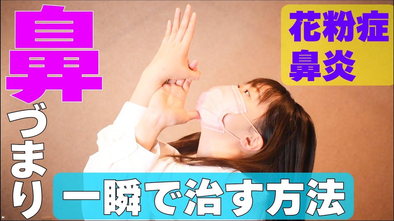 鼻づまりを一瞬で治す方法