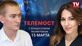 InstaForex tv news: Телемост 22 марта:  GBP/USD; EUR/USD; USD/CHF - перспективы дальнейшего движения