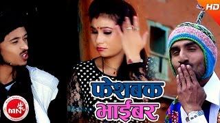 New Comedy Lok Dohori | Facebook Viber Le - Krishna Subedi & Purnakala BC | Ft.Balchhi Dhurbe/Sarape