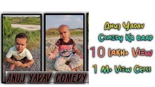 Comedy  का बाप  Anuj Yadav || Very Funny Video || Best Comedy Video Of Anuj Yadav