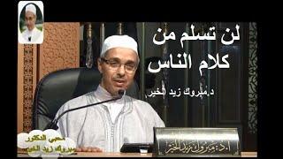 لن تسلم من كلام الناس   الدكتور مبروك زيد الخير