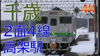 (4K)2面4線高架駅の千歳駅、快速エアポート、夕張行きキハ40(Chitose Station in Hokkaido, Japan)