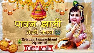 pavan-jhali-majhi-kaya-shri-krishna-janmashtami-songs-2019-dahi-handi-special