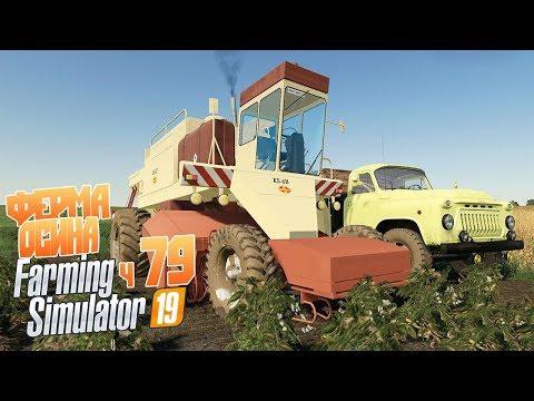 Купили картофельный Fortschritt KS6 Первый тест в поле - ч79 Farming Simulator 19
