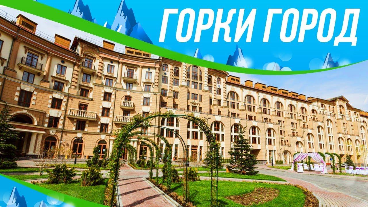 Обзор курорта Горки Город в Красной Поляне / Отдых в Сочи