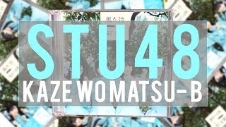 STU48 Kaze Wo Matsu Regular Edition Type B Unboxing