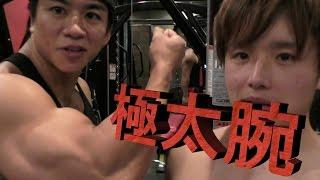 腕周り50cmになる為に最強の上腕三頭筋トレを教わる