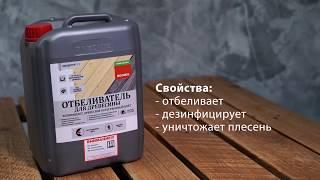 видео Отбеливатель древесины, восстановление цвета дерева древесины