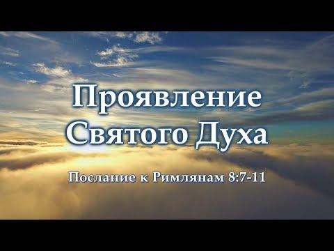 Проявление Святого Духа