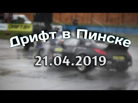 Дрифт в Пинске 2019: весенний этап.