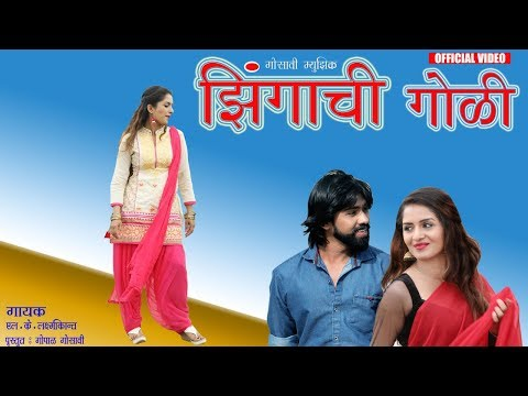 Zingachi Goli  || झिंगाची  गोळी ||  Gosavi Music
