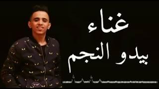 اغنية حزينة اووي بيدو النجم اغنية كلمتها وسمعت آخر كلمه طلعت منها اسمع الجديد 2018
