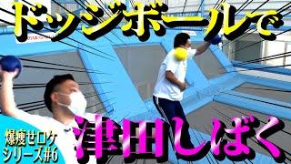【ダイエット#6】津田をしばいてみた【ダイアンYOU&TUBE】