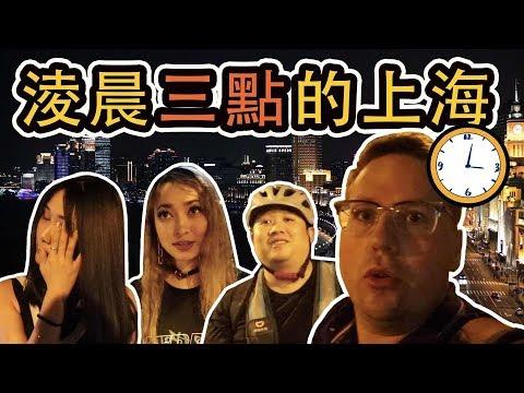 凌晨三点的上海街头,这些陌生人为什么不回家?