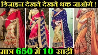 साड़ियों का ख़जाना ! LATEST FANCY DESIGNER BRIDAL HANDWORK EMBROIDERY SAREE ! CHANDNI CHOWK DELHI !