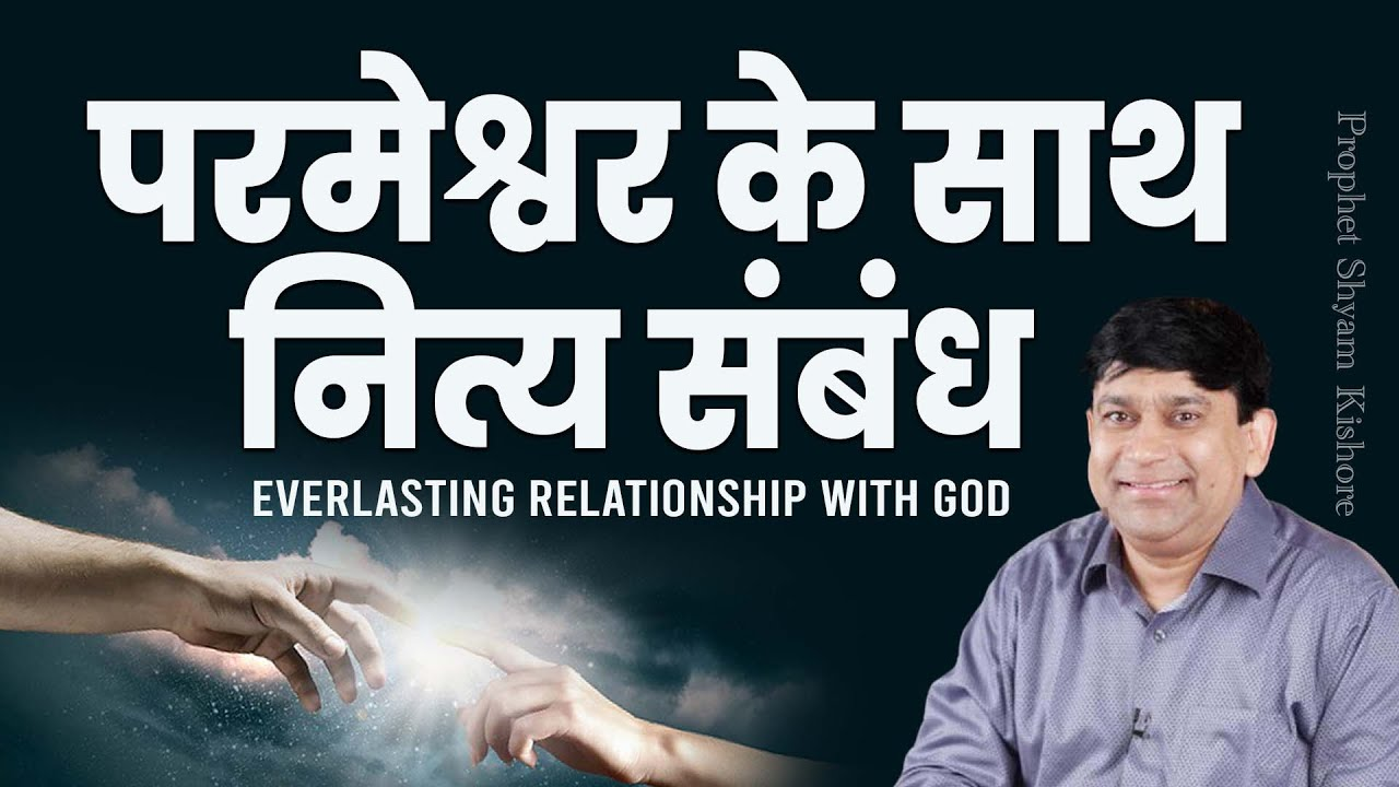 Have a Continuous Relationship With God- A Sermon By K Shyam Kishore ( 8th May 2017 )