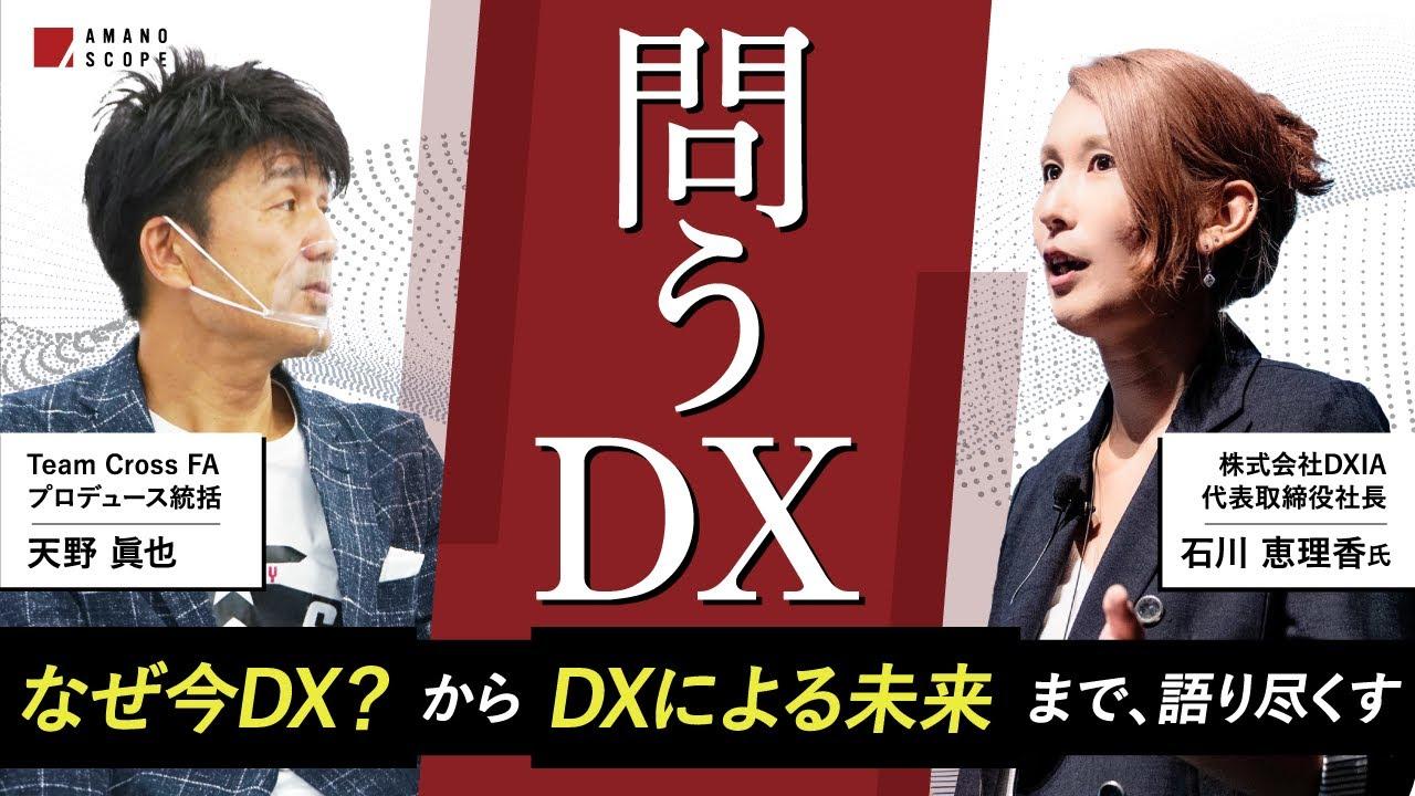 【なぜ今DXが必要なのか】デジタルで遅れを取る日本に必要なのは破壊的イノベーション⁉元BIG4のデジタルコンサルが語る「丸投げ文化の日本の唯一の活路」とは【株式会社DXIA 石川恵理香 × 天野眞也】