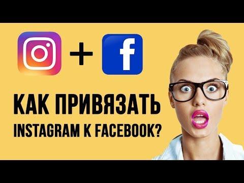 Как объединить instagram и facebook