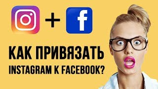 Як прив'язати Instagram до Facebook?