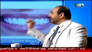 الدكتور | لماذا نلجأ الي تجميل الاسنان  مع د. نور الدين مصطفى
