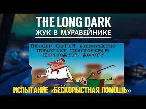 THE LONG DARK ▶️ ИСПЫТАНИЕ «БЕСКОРЫСТНАЯ ПОМОЩЬ» ▶️ #3\SPECIAL FOR SPONSORS💲💲💲