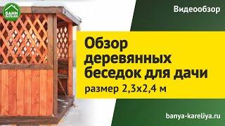 Обзор деревянной беседки для дачи