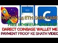 Ethereum Spinner aap se roj 0.5 eth earn Kare  darect Coinbase wallet me #payment #proof