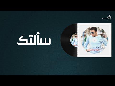 مصطفى كامل - سألتك / Mostafa Kamel - Sa'ltak
