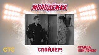 Молодёжка: Антипова посадят в тюрьму?