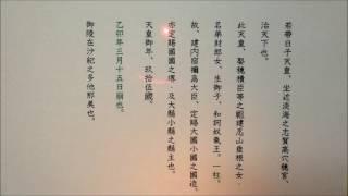 【古事記 中巻】原文朗読 第13代 成務天皇