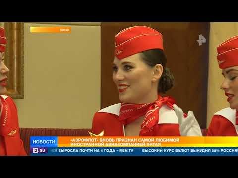 """""""Аэрофлот"""" второй раз стал самой любимой иностранной авиакомпанией Китая"""