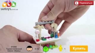 Туристический киоск Эммы Lego Friends Артикул : 41098(, 2015-08-31T07:14:55.000Z)