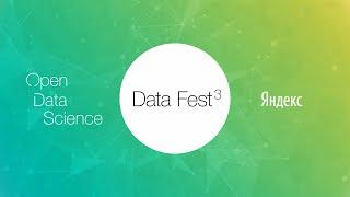 Запись трансляции конференции Data Fest. Прикладной поток