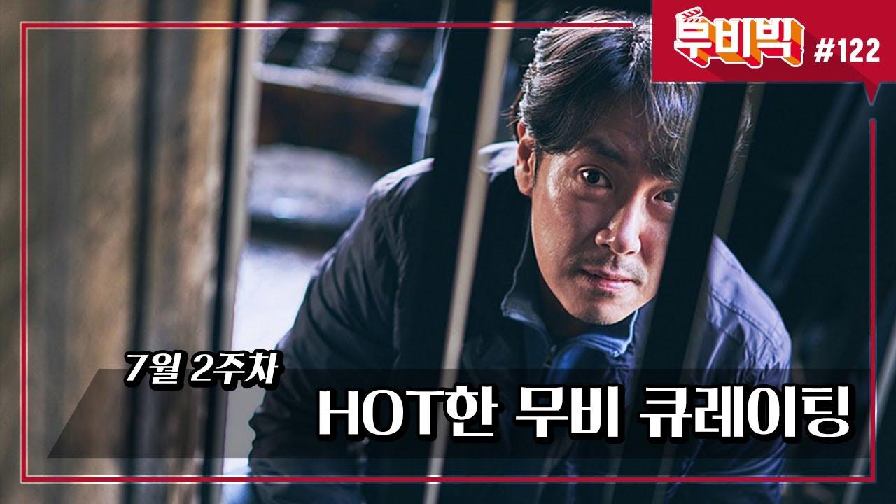 [B tv 영화 추천/무비빅 #122] '결백', '나쁜 녀석들: 더 무비', '대니쉬 걸' 다시 보기