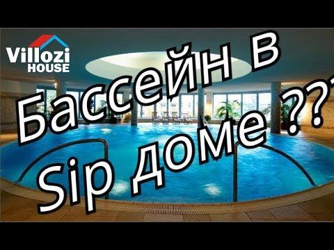 Как живется в СИП доме внутри которого бассейн? Экскурсия по готовому СИП дому