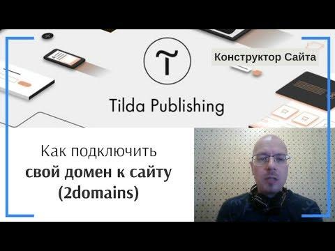 Как подключить свой домен к сайту (2domains — регистратор доменов). Настройка DNS | Тильда