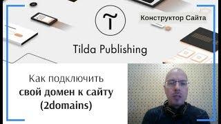 как подключить свой домен к сайту (2domains  регистратор доменов). Настройка DNS  Тильда