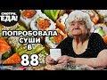 Бабушка впервые пробует суши! | Реакция