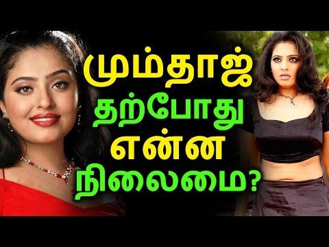 மும்தாஜ் தற்போது என்ன நிலைமை | Tamil Cinema News | Kollywood News | Tamil Cinema Seithigal