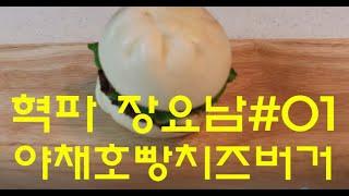 혁파 장요남 (장보고 요리하는 남자) 야채호빵치즈버거 …