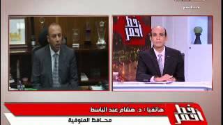 محافظ المنوفية: الشعب أكد أن المصريين يد واحدة | المصري اليوم