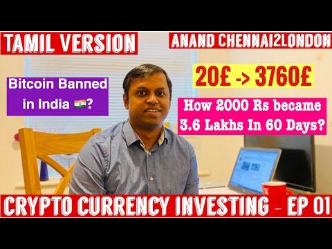 EP01 Crypto Currency Investing | Tamil | கிரிப்டோ கரன்சியில் சம்பாதிக்கலாமா? | 60 நாளில் 3.5 லட்சம்?