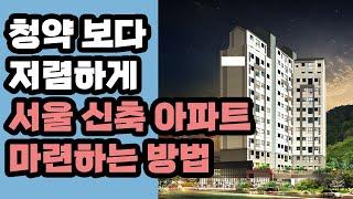 서울 이 아파트 청약 말고 이 아파트 매수 할 거 같아…