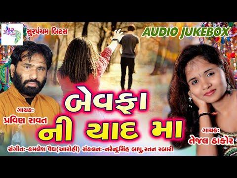 New Gujarati Song 2017 - Bewafa Ni Yaad Maa - Pravin Ravat & Tejal Thakor
