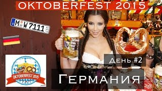 Германия 2015 | день 2 | Oktoberfest ОктоберФест 2015. Пиво, Рулька, Сосиски, Аттракционы.(JOIN VSP GROUP PARTNER PROGRAM: https://youpartnerwsp.com/ru/join?95933., 2016-01-11T20:08:48.000Z)