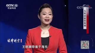 《法律讲堂(生活版)》 20191024 为帮闺蜜假离婚| CCTV社会与法
