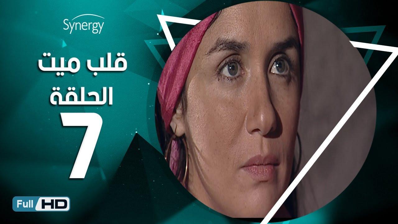 مسلسل قلب ميت  - الحلقة 7 ( السابعة ) - بطِولة شريف منير و غادة عادل