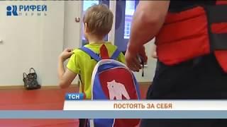 В Перми предлагают ввести уроки самообороны для школьников